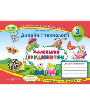 Альбом-посібник з технології та дизайну Маленький трудівничок 3 клас Роговська Л. (Укр) ПІП (9789660736085) (433389)