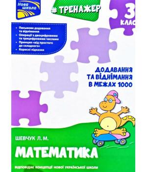 Тренажер Математика Додавання та віднімання в межах 1000 3 клас За новою програмою (Укр) АССА (9786177670673) (436890)