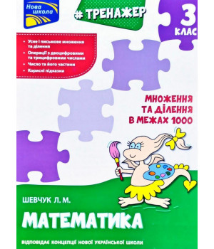 Тренажер Математика Множення та ділення в межах 1000 3 клас За новою програмою (Укр) АССА (9786177670680) (436891)