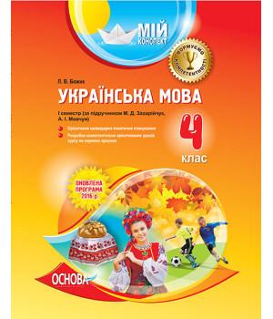 Мій конспект Українська мова 4 клас І семестр (до підручника М. Д. Захарійчук, А. І. Мовчун). ПШМ170 Основа (9786170030788) (268991)