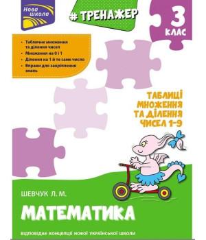 Тренажер Математика Таблиці множення та ділення чисел від 1 до 9. 3 клас За новою програмою (Укр) АССА (9786177670666) (436892)