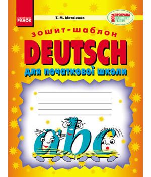 Уроки німецької (Укр) Початкова школа / зошит-шаблон/ Ранок И900830УН (978-617-09-1414-9) (235093)
