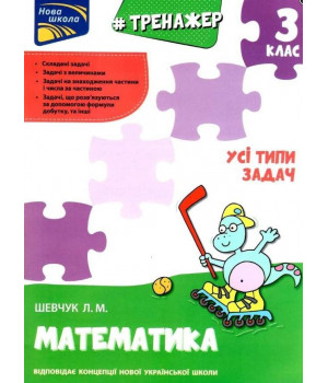 Тренажер Математика Усі типи задач 3 клас За новою програмою (Укр) АССА (9786177670697) (436893)