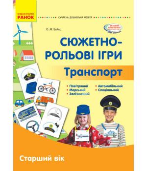 СУЧАСНА дошкільна освіта: Сюжетно-рольові ігри Транспорт Демонстраційний матеріал Старший вік (Укр) Ранок О134195У (9789667500443) (377194)
