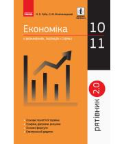 Рятівник 2.0 Економіка у визначеннях таблицях і схемах 10-11 клас (Укр) Ранок Г109047У (9786170948038) (348194)