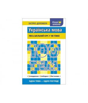 Посібник 100 тем Українська мова (Укр) АССА (9789662623680) (292095)