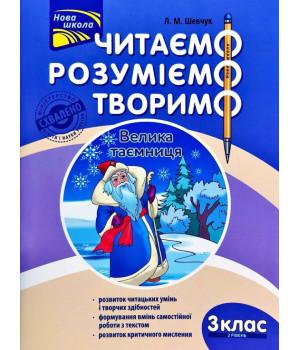 Книга Читаємо розуміємо творимо 3 клас 2 рівень Велика таємниця (Укр) АССА (9786177660124) (436895)