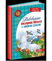 Дивовижна подорож Нільса з дикими гусьми (Укр) Школа (9789664291962) (279095)