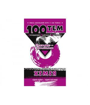Посібник 100 тем Хімія (Укр) АССА (9789662623741) (292096)