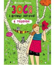 Зося з вулиці Котячої в подорожі (Укр) Школа (9789664294017) (344698)