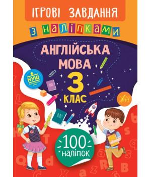 Ігрові завдання з наліпками. Англійська мова. 3 клас (Укр) Ула (9789662847642) (443599)