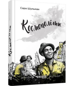 Книга Сара Шульман. Космополіті (Укр) Фабула ФБ676013У (9786170938640) (296899)